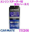 カーメイト TE201 エンジンスターター用延長ハーネス50