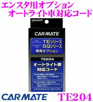 カーメイト TE204 エンジンスターターTE-W19PSA用オプションオートライト車対応コード