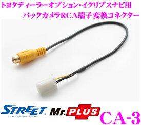 STREET Mr.PLUS CA-3 トヨタディーラーオプション/イクリプスナビ用 バックカメラRCA端子変換コネクター
