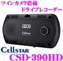 セルスター CSD-390HD ツインカメラ搭載 100万画素 ハイビジョン ドライブレコーダー 【国内生産/3年保証付き】
