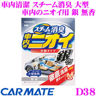 供CarMate D38车内清洁蒸气除异味大型车辆里面的味道使用的银无香