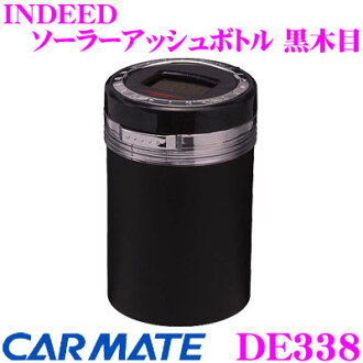 Car Mate DE338 INDEED solar Ashe bottle Kuroki eyes