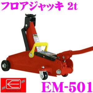 ニューレイトン エマーソン EM-501 フロアジャッキ 2.0t 【小型・普通乗用車用】 【SG規格適合品】