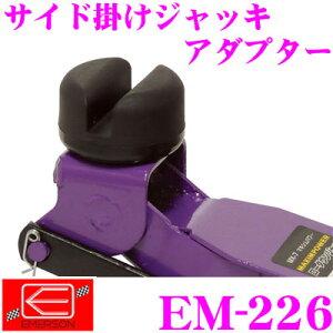 【5/9-5/16はP2倍】ニューレイトン エマーソン EM-226 サイド掛けジャッキアダプター