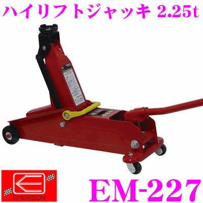 ニューレイトン エマーソン EM-227 ハイリフトジャッキ 2.25t 【車高の高い車のタイヤ交換に】 【SG規格適合品】