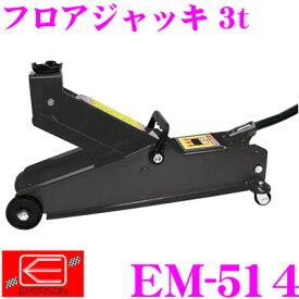 ニューレイトン エマーソン EM-514フロアジャッキ 3t【4WD・1BOX車のタイヤ交換に】【SG規格適合品】