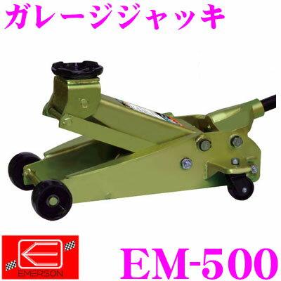ニューレイトン エマーソン EM-500 ガレージジャッキ 【大型車にも対応!】 【SG規格適合品】