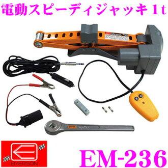 新Layton爱默生EM-236电动快速千斤顶1t