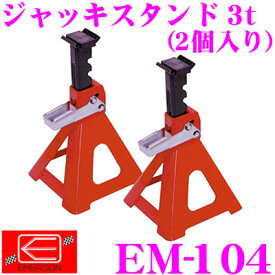 ニューレイトン エマーソン EM-104 ジャッキスタンド 3t (2個入) 【リジットラック ウマ タイヤ交換に最適!】