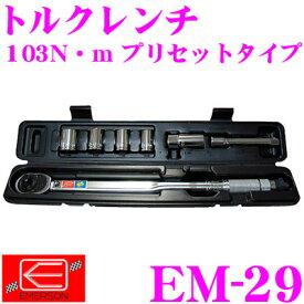 ニューレイトン エマーソン EM-29トルクレンチ【103N・mプリセットタイプ】