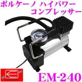 ニューレイトン エマーソン EM-240ボルケーノ ハイパワーコンプレッサー【自動車や自転車の空気入れに】