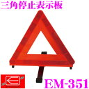 ニューレイトン エマーソン EM-351 三角停止表示板(ケース入り) 【TS規格適合品】