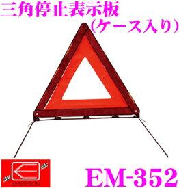 ニューレイトン エマーソン EM-352三角停止表示板(ケース入り)【EU規格適合品】