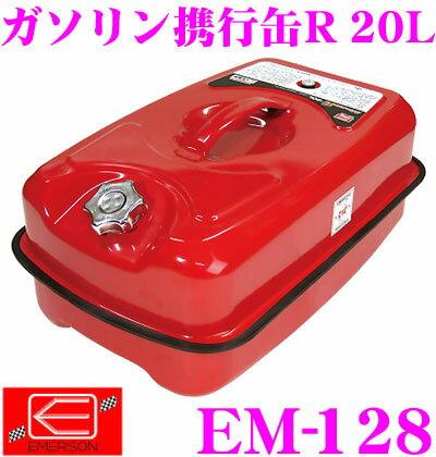 ニューレイトン エマーソン EM-128 ガソリン携行缶R 20L 【KHK規格適合品(消防法適合)】