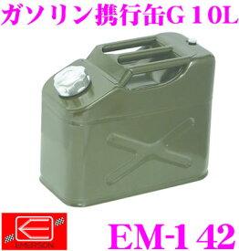 ニューレイトン エマーソン EM-142ガソリン携行缶G 10L【KHK規格適合品(消防法適合)】