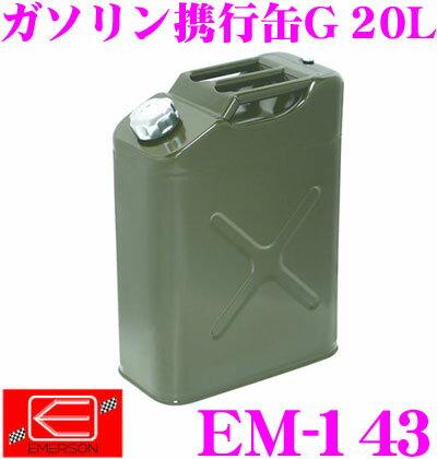 ニューレイトン エマーソン EM-143 ガソリン携行缶G 20L 【KHK規格適合品(消防法適合)】
