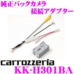 カロッツェリア KK-H301BA 純正バックカメラ接続アダプター 【ホンダ N WGN/N BOX/N ONE/フィット/オデッセイ/ヴェゼル等】
