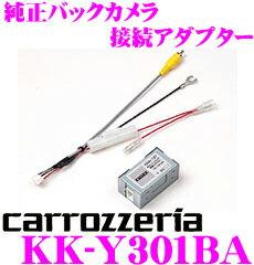 カロッツェリア KK-Y301BA 純正バックカメラ接続アダプター 【トヨタ アクア/スペイド/ポルテ等】