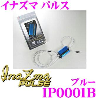 太阳汽车InaZma PULSE inazumaparusu IP0001B