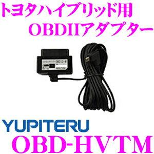 ユピテル OBD-HVTM トヨタハイブリッド車用OBDIIアダプター A130 / GWR403sd / GWR303sd / A30 / L40対応