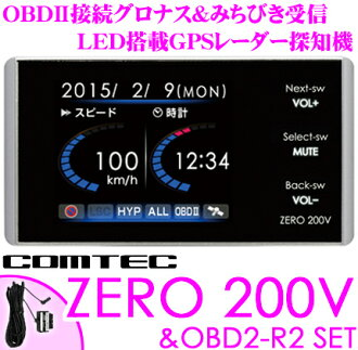 One Comtech ZERO 200V & OBD2-R2 set OBDII connection 2.2inch TFT-LCD type GPS radiolocator
