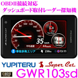 Jupiter GWR103sd OBDII connection-response dashboard installation 3.6inch one type GPS radiolocator
