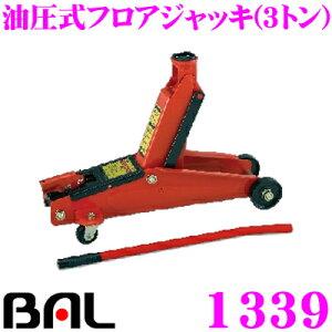 大橋産業 BAL 1339 油圧式フロアジャッキ 3トン 【ミニバンクラスの車体も楽々ジャッキアップ!!】 【耐荷重量3トンまで】
