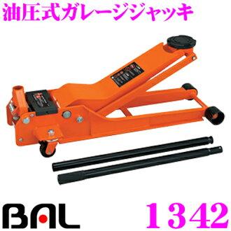 大橋產業BAL 1342油壓式車庫千斤頂