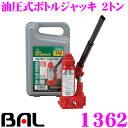 大橋産業 BAL 1362ボトルジャッキ 2トン【強力油圧パワー、ラクラク簡単操作!!】【最大荷重2トンまで】