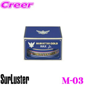 シュアラスター Surluster M-03マンハッタンゴールドワックス ジュニア缶[100g]【シュアラスター最高級!コスメティックカルナバ蝋使用、最上級の艶・光沢を求めるこだわり派の方へ!】