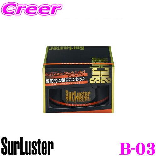 シュアラスター Surluster ブラックレーベル B-03 スーパーエクスクルーシブフォーミュラワックス[200g]【ブラックレーベルシリーズの最高峰!艶・光沢にこだわった至高のカーワックス!】