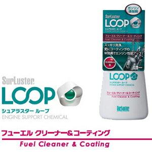 シュアラスター Surluster LOOP LP-12 フューエルクリーナー&コーティング【エンジン内にこびり付いた頑固な汚れをしっかり除去し、ガソリンの流れをスムーズに!】