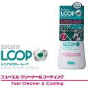 シュアラスター Surluster LOOP LP-12 フューエルクリーナー&コーティング【エンジン内にこびり付いた頑固な汚れをし…