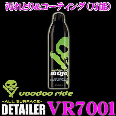 voodoo ride ブードゥーライド VR7001 オールサーフェイスディーラー DETAILER モジョ 【スプレーして拭くだけで汚れを除去】