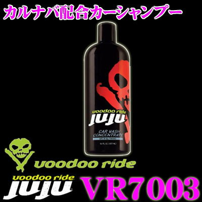 voodoo ride ブードゥーライド VR7003 カルナバ配合カーシャンプー JUJU ジュジュ