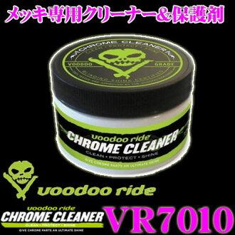 voodoo ride buduraido VR7010铬吸尘器CHROME CLEANER