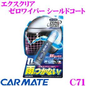 カーメイト C71 エクスクリア ゼロワイパー シールドコート オートバイヘルメットシールド用超撥水剤!!