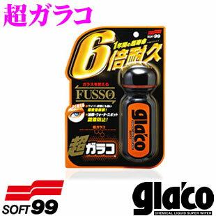 ソフト99 超ガラコ 【ガラスコーティング剤】
