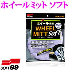 ソフト99 ホイールミット ソフト【素手感覚で隅々まで洗えます!】