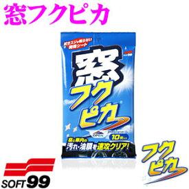 ソフト99 窓フクピカ 【汚れ・油膜を速効クリア】