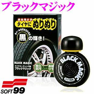 ソフト99 ブラックマジック 【手を汚さず塗れるタイヤコーティング剤】
