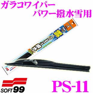 ソフト99 ガラコワイパー PS-11 パワー撥水雪用ワイパーブレード 550mm 【安定した払拭性能のスノーワイパーブレード】