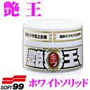 ソフト99 艶王 ホワイトソリッド 【重厚感のある艶!】