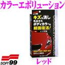 ソフト99 カラーエボリューション レッド 【専用スポンジ・手袋・拭き取りクロス付き!】