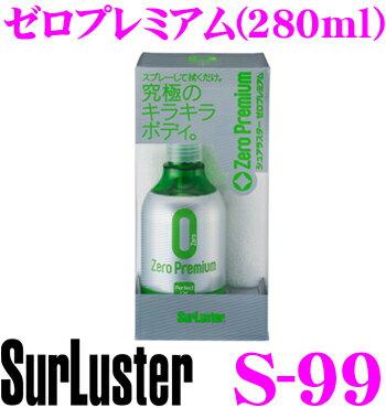 シュアラスター Surluster S-99 ゼロプレミアム(280ml) 【お手軽と究極の艶・光沢・耐久性を実現した最上級モデル!】