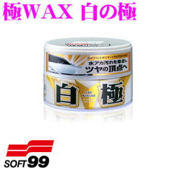 软件99极WAX白的极(白珍珠)