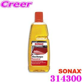 SONAX (ソナックス) 314300グロス シャンプー【ボディに傷をつけないカーシャンプー 内容量:1000ml】
