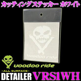 voodoo ride buduraido VRS1WH切斷粘紙白