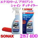 SONAX (ソナックス) 287400 エクストリーム ブリリアント シャイン ディテイラー 【ボディ用つや出しコーティング剤 内容量:750ml】