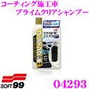 ソフト99 コーティング施工車 プライムクリアシャンプーコーティング施工車専用 クリーニングシャンプー汚れやクスミ…